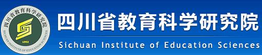四川省教育科学研究院