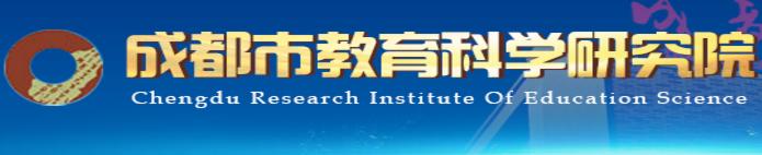 成都市教育科学研究院